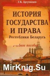 История государства и права Республики Беларусь. Учебное пособие