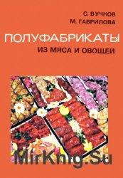 Полуфабрикаты из мяса и овощей