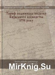 Тариф подимного податку Київського воєводства 1754 року