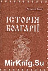 Історія Болгарії