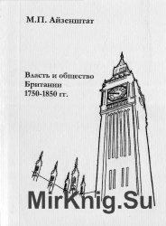 Власть и общество Британии 1750-1850 гг.