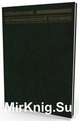 Справочник по инфракрасной технике. В 4-х томах