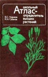 Школьный атлас-определитель высших растений
