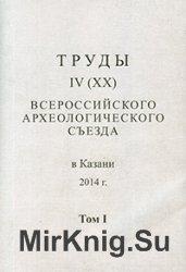 Труды IV (XX) Всероссийского археологического съезда. Том 1-5