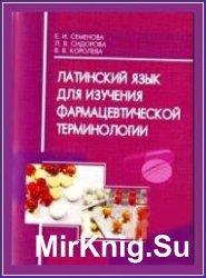 Латинский язык для изучения фармацевтической терминологии