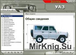Мультимедийное руководство по ремонту автомобилей УАЗ 31512, 31514, 31519