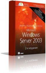 Microsoft Windows Server 2003. Полное руководство (2-е издание)