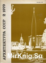 Архитектура СССР 1979-02