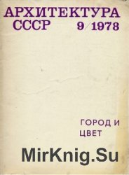 Архитектура СССР 1978-09