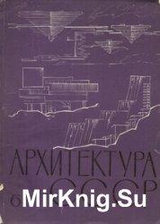 Архитектура СССР 1966-06