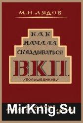 Как начала складываться ВКП (большевиков)