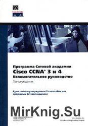Программа сетевой академии Cisco CCNA 3 и 4. Вспомогательное руководство (+ ...