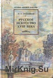 Русское искусство XVIII века