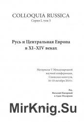 COLLOQUIA RUSSICA. Серия I. Том 5. Русь и Центральная Европа в XI–XIV веках
