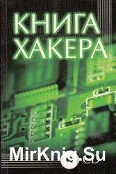 Книга хакера