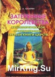 Затерянные королевства. Археологическое исследование Третьей книги Царств
