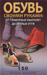 Обувь своими руками: от гламурных пантолет до теплых угги