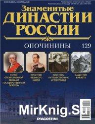 Знаменитые династии России № 129. Опочинины