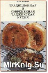 Традиционная и современная таджикская кухня