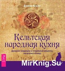 Кельтская народная кухня. Древние традиции и старинные рецепты напитков и б ...