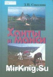 Ханты и манси: взгляд из XXI века