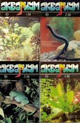 Аквариум №1-4 1996
