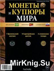 Монеты и купюры мира №-156