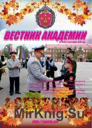 Вестник Академии №1 (сентябрь 2016)