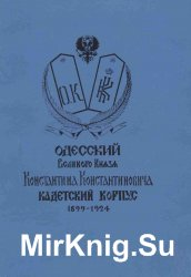 Одесский Великого Князя Константина Константиновича Кадетский Корпус 1899-1 ...