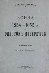 Война 1854-1855 гг. на Финском побережье