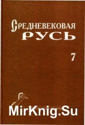 Средневековая Русь. Вып.7