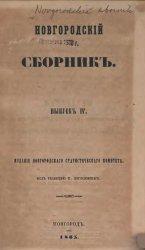 Новгородский сборник. Выпуск 4