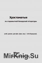 Хрэстаматыя па старажытнай беларускай літаратуры