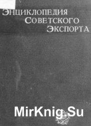 Энциклопедия советского экспорта. Тома 1 и 2