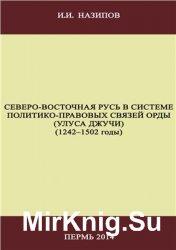 Северо-Восточная Русь в системе политико-правовых связей Орды (Улуса Джучи) ...