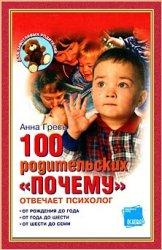 100 родительских почему. Отвечает психолог