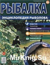 Рыбалка. Энциклопедия рыболова №-80. Осенний лещ