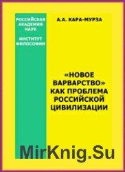 «Новое варварство» как проблема российской цивилизации