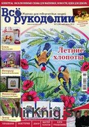 Все о рукоделии №3 2012
