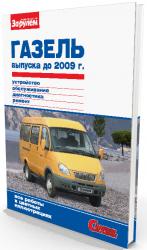 ГАЗель выпуска до 2009 г. Устройство, обслуживание, диагностика, ремонт