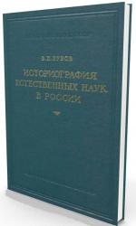 Историография естественных наук в России