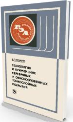 Технология и применение серебряных и окисно-оловянных тонкослойных покрытий