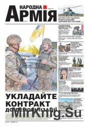 Народна армія № 36 від 15.09.2016