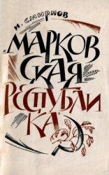 Марковская республика. Из истории крестьянского движения 1905 года в Москов ...