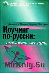 Коучинг по-русски - смелость желать