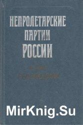 Непролетарские партии России в трех революциях