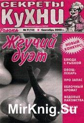 Секреты кухни № 9, 2008