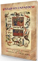 Уходя из Сарагосы. Поэты еврейской Испании