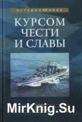 Курсом чести и славы: ВМФ СССР и России в войнах и конфликтах второй половины XX века
