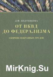 От НКВД до федерализма